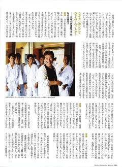 別冊宝島後藤忠政64