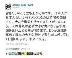 高岡蒼甫ツイッター人権擁護法案2
