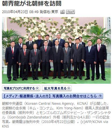 朝青龍が北朝鮮訪問