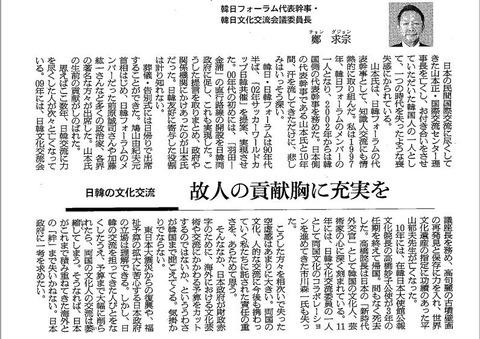 韓日フォーラム代表幹事韓日文化交流会議鄭求宗朝日新聞