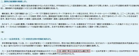 韓統連・藩陽で第五回委員長会議