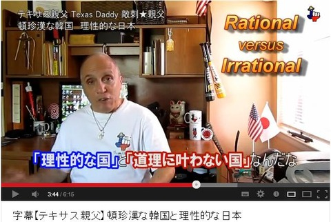 rationalvsirrational テキサス親父