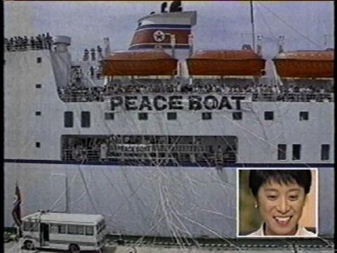 ピースボート
