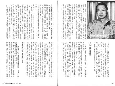 japanism 徐インタビュー136137