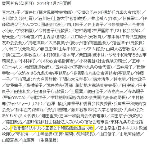 changeorg憲法9条ノーベル賞賛同者