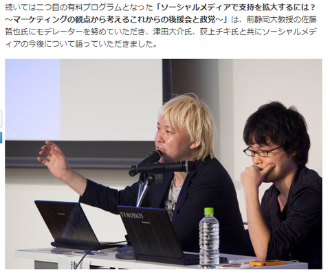 ネット選挙フォーラム2014津田大介荻上チキハフィントンポスト