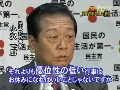 小沢一郎・一か月ルール1