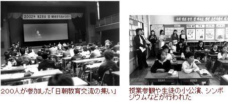 朝鮮新報日朝教育交流の集い