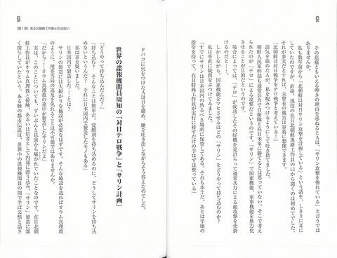 李鍾植「朝鮮半島最後の陰謀」2425
