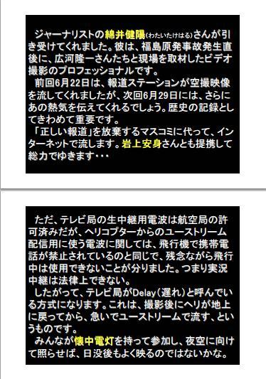 広瀬隆デモ空撮キャプチャ3