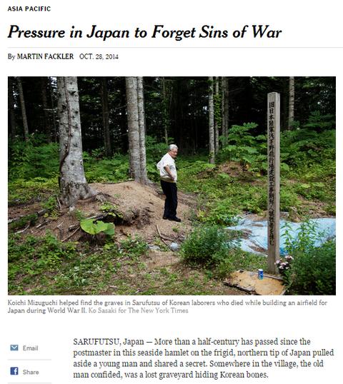 NYTマーティンファクラー北海道朝鮮人碑