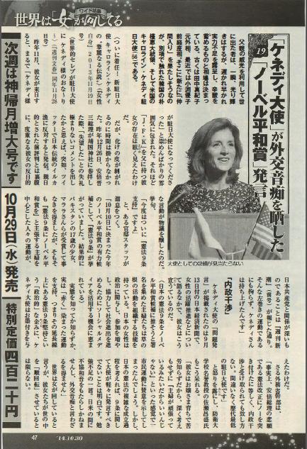 30ケネディ大使9条ノーベル平和賞47