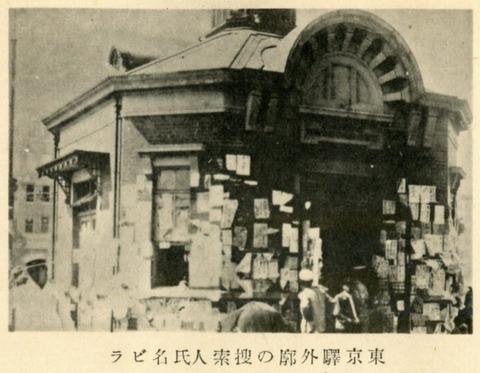 東京駅外の捜索人ビラ