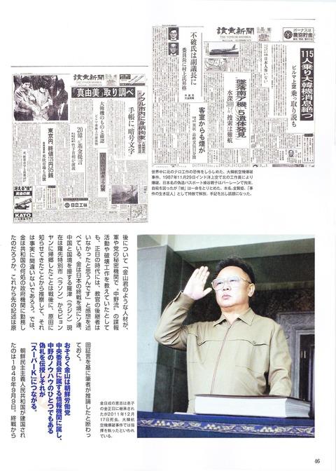 陸軍中野学校秘史46