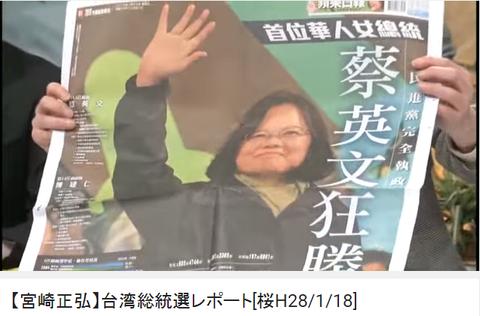 台湾総選挙リンゴ日報蔡英文