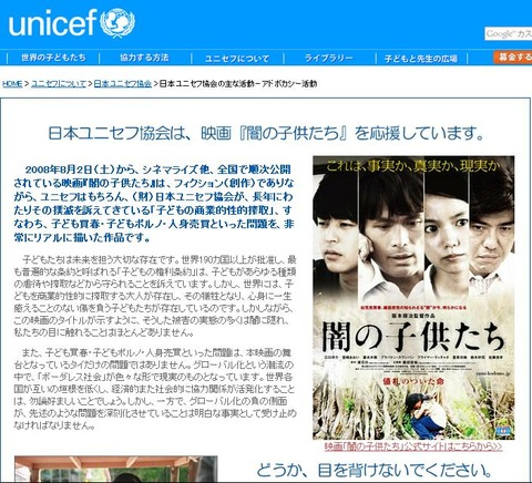 日本ユニセフ協会『闇の子供たち』キャプチャ