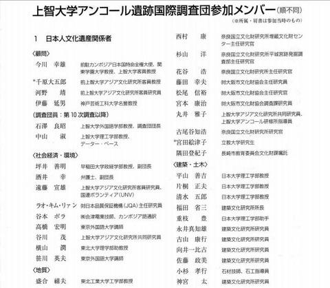 上智大学アンコール遺跡国際調査団谷川茂