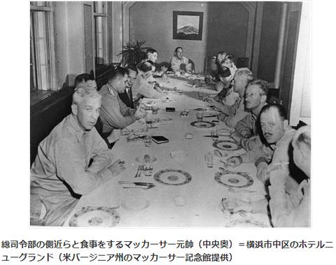 総司令部側近らと食事をするマッカーサー元帥