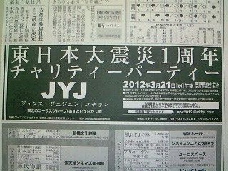 JYJからお祝いです