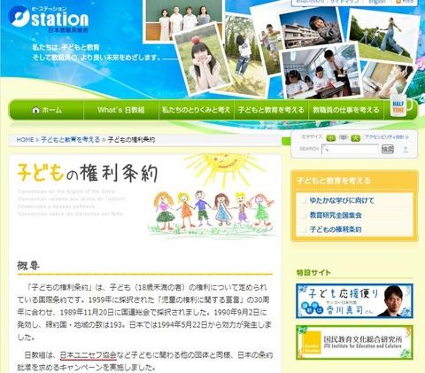 日教組HP子供の権利条約