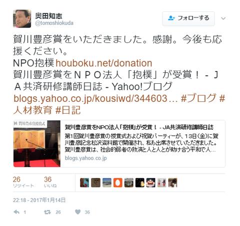 日本ユニセフ協会賀川豊彦奥田知志