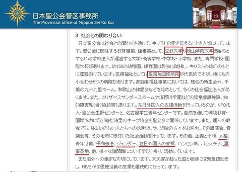 日本聖公会管区事務所3社会との関わり合い