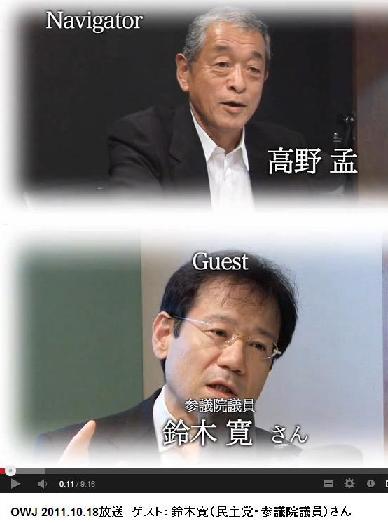 OWJ高野鈴木寛3