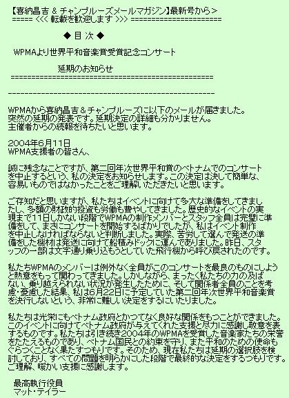喜納昌吉WPMAマット・テイラー