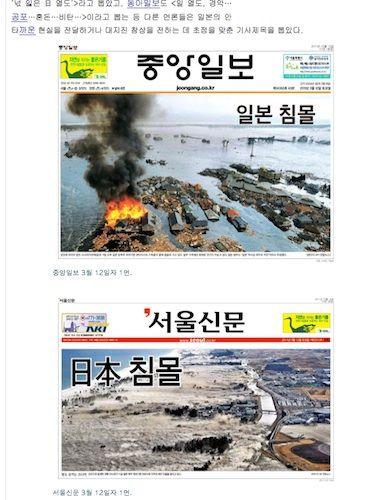 韓国新聞「日本沈没」