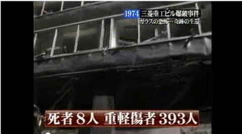 三菱重工ビル爆破事件(youtube)