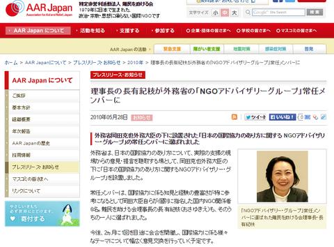 難民を助ける会長有紀枝ジャパンプラットフォーム