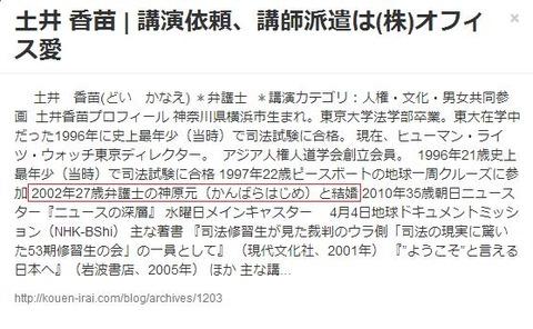 土井香苗プロフィール