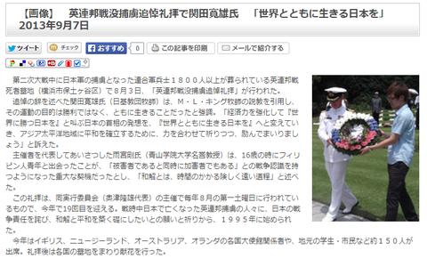英連邦捕虜追悼関田寛雄クリスチャントゥデイ