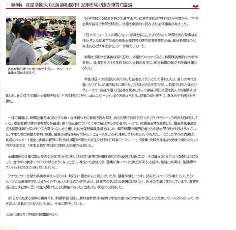 北星学園大学朝日記事