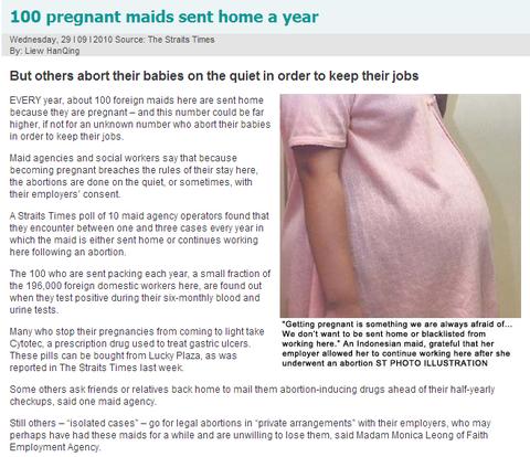 シンガポールメイド妊娠