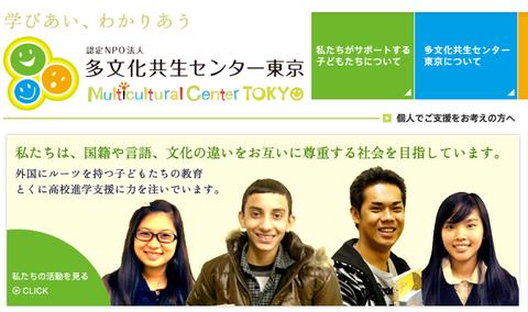 多文化共生センター東京