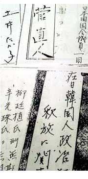 辛光洙(シン・グァンス)の釈放署名