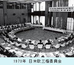 1973日米欧三極委員会 (2)