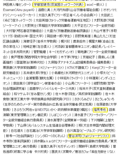 園良太HP菅谷洋司