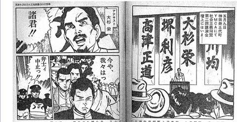きじま正之鈴木邦男連載漫画YMCA