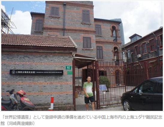 上海ユダヤ難民資料館とユネスコ...