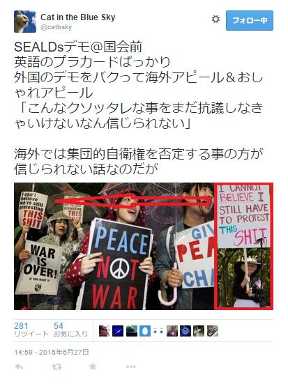 SEALDsプラカ英語ばかりcat