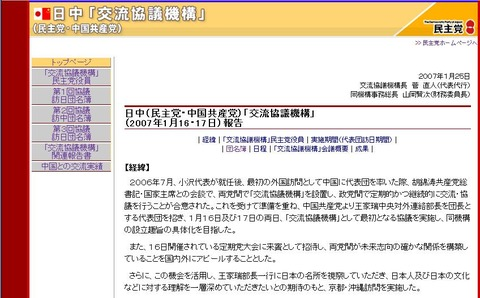 日中「交流協議機構」2007キャプチャ1