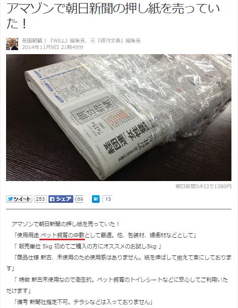 amazonで朝日新聞の押し紙を売っていた