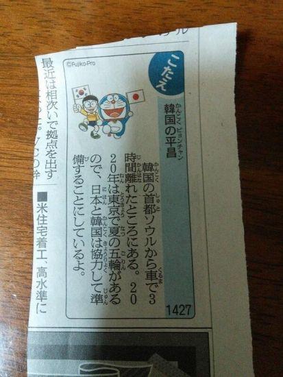 朝日新聞ドラえもん