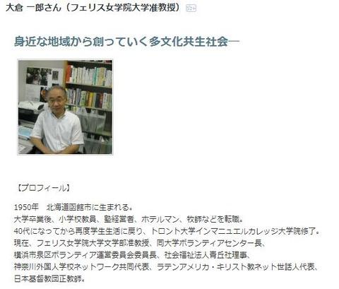 大倉一郎フェリス准教授インタビュー