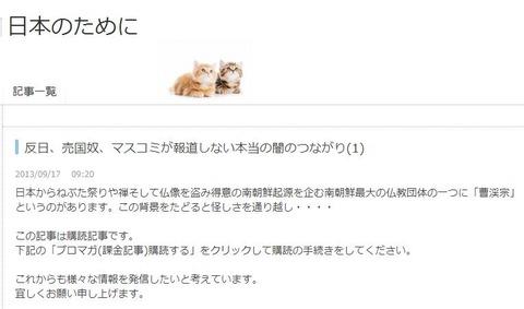 井上太郎blog曹渓宗
