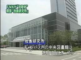 独島研究所