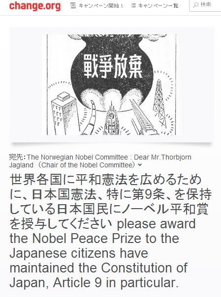 changeorg憲法9条ノーベル賞