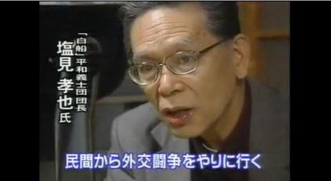 白船平和義士団団長・塩見孝也